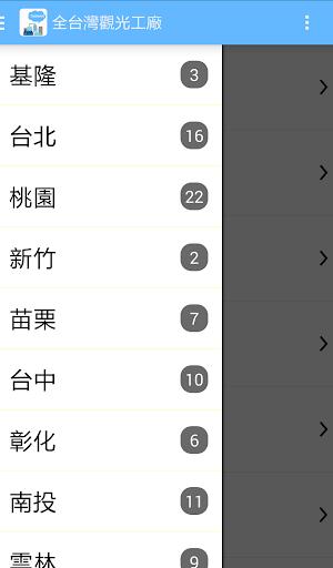 全台灣觀光工廠 - 觀光景點APP