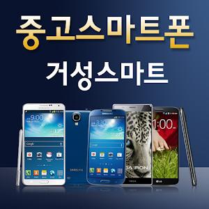 Free Apk android  거성스마트 중고스마트폰 폐폰 고가 매입 최저가 판매 1.2  free updated on