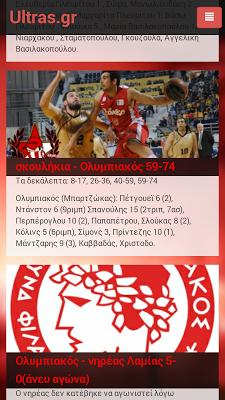 Ultras.gr - screenshot