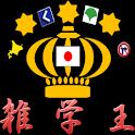 雑学王 logo