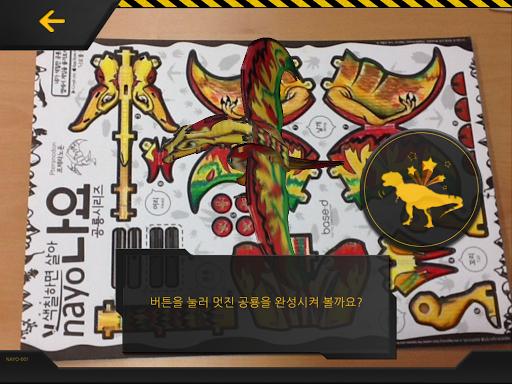免費下載教育APP NAYO 3D Dinosaurs app開箱文 APP開箱王