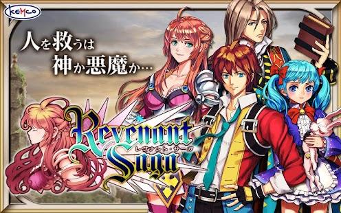 RPG レヴナントサーガ - KEMCO