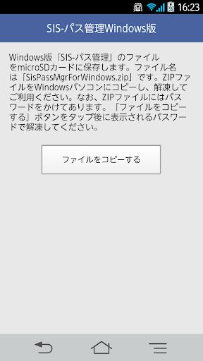 SIS-パス管理Windows版 (パソコン連携用)