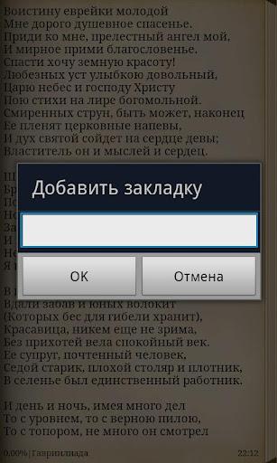 【免費書籍App】Гавриилиада - А.С. Пушкин-APP點子