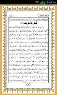 Gusal Ka Tarika in Urdu - náhled