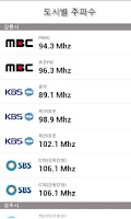 Screenshot of 라디오 주파수, 편성표 정보