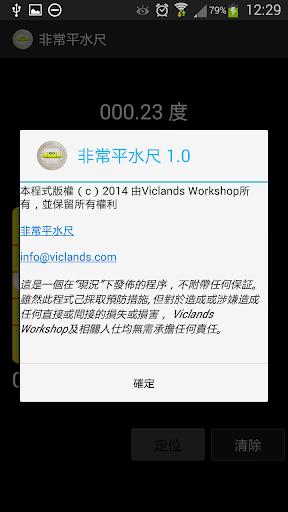 【免費工具App】非常水平尺-APP點子
