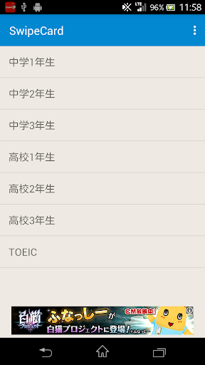 SwipeCard Japanese learning