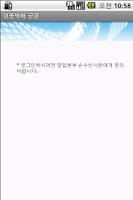 Screenshot of 공문보기