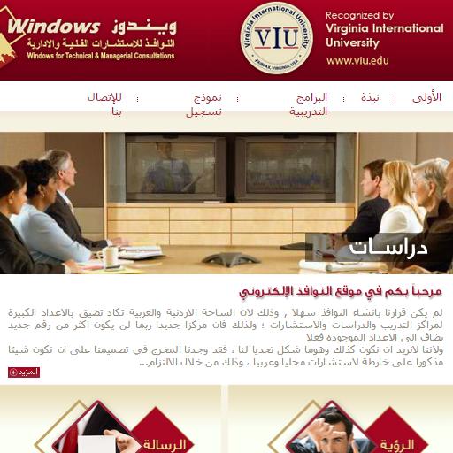 النوافذ للتدريب والاستشارات