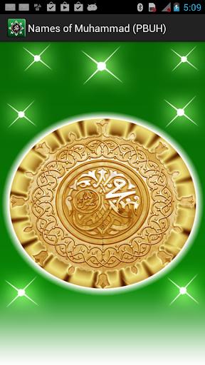 名穆罕默德永存