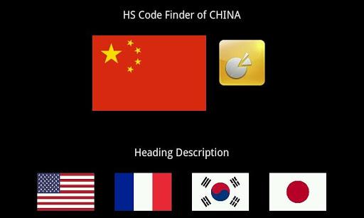 HS Code Finder CHINA