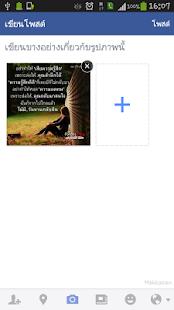 ที่ว่าการคำคม - screenshot thumbnail