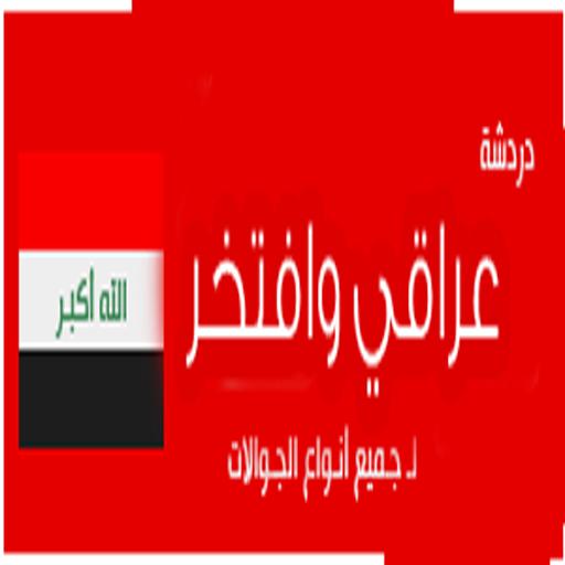 شات عراقي وافتخر