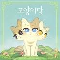 [아띠봄] 고양이달 카카오톡 테마 icon