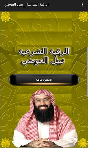 الرقيه الشرعيه نبيل العوضي