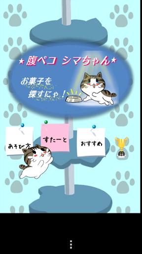 【免費休閒App】Hungry