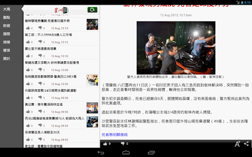 SINCHEW 星洲网- screenshot thumbnail