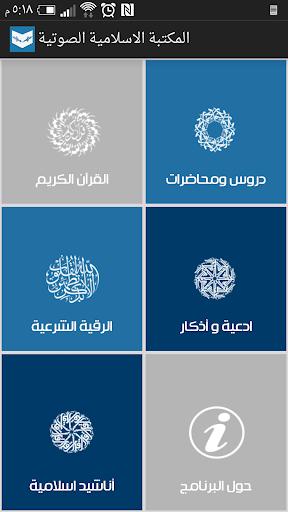 المكتبة الإسلامية الصوتية