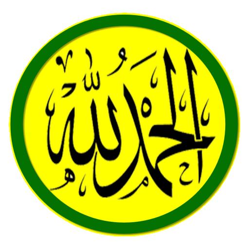 Alhamdulillah 教育 LOGO-阿達玩APP