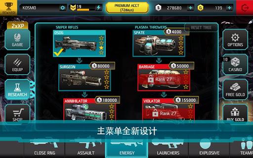 玩免費街機APP|下載SHADOWGUN: DeadZone app不用錢|硬是要APP