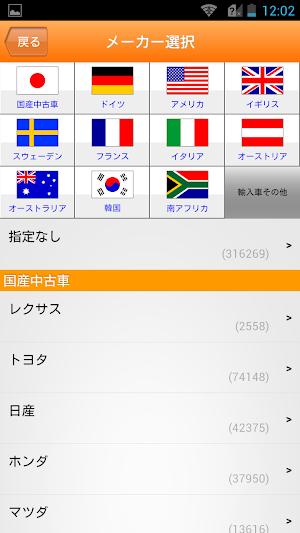 中古車カーセンサーnet app screenshot