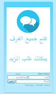 اسرع دردشة عربية النسخة كاملة