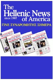 Hellenic News - screenshot thumbnail