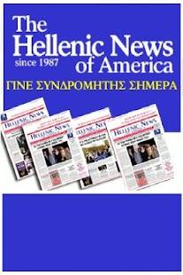 Hellenic News- screenshot thumbnail
