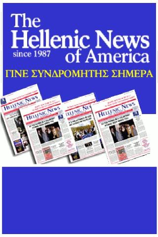 Hellenic News- screenshot