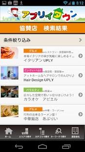 アプリイタウン- screenshot thumbnail