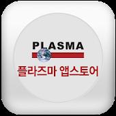 플라즈마 앱스토어