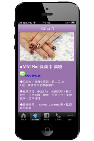 MM Nail 愛美甲 美睫 - screenshot