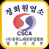 충북노래협회
