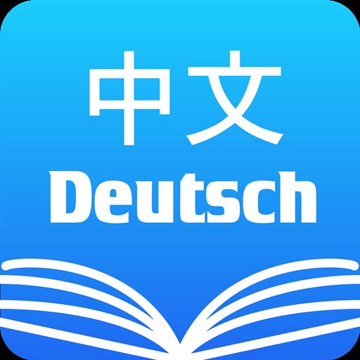 教育の中德字典-免費發音辭典・學習・翻譯・旅遊・商務適用 LOGO-記事Game