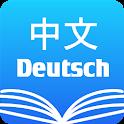 中德字典 -免费发音辞典・学习・翻译・旅游・商务适用