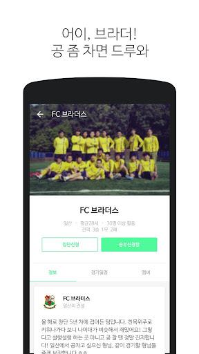 어이브라더- 조기 축구·동네 축구 팀을 위한 최강 앱