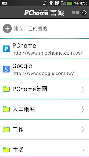 PChome 書籤