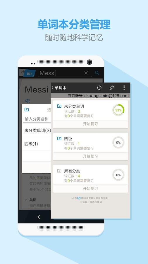 网易有道词典 - screenshot