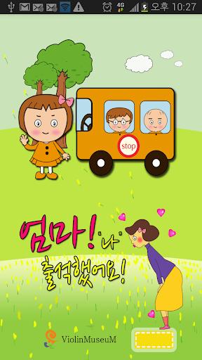 教育必備免費app推薦|ママ!私の出席しました! 子供, 幼稚園, バス線上免付費app下載|3C達人阿輝的APP