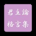君主論 logo
