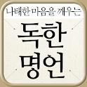 나태한 마음을 깨우는 독한 명언 icon