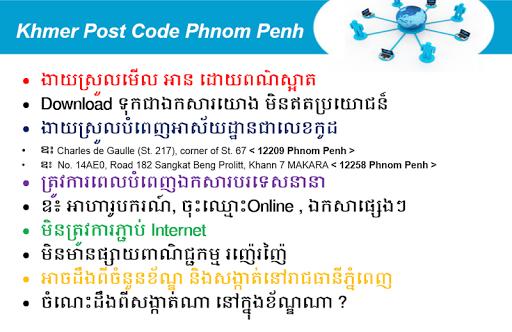 Khmer Post Code