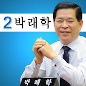서울시의원 후보 박래학