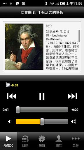 貝多芬交響曲8