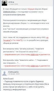 Simbion Forum Client- screenshot thumbnail