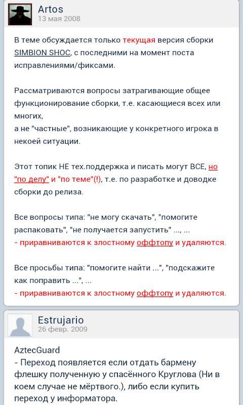 Simbion Forum Client- screenshot