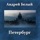 Петербург. Андрей Белый icon