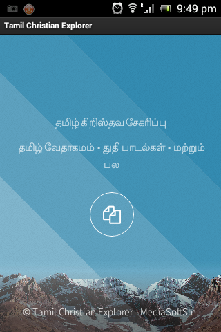 Tamil Christian Explorer