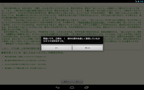 JLPT Practice - Android Apps on Google Play
